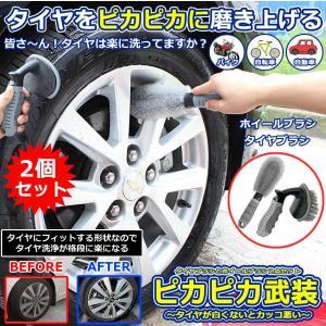 ピカピカ武装 洗車ブラシ タイヤ洗浄ブラシ 2個セット ホイールブラシ 掃除 傷防止 簡単 楽 便利 アイテム グッズ カー用品 PIKABUSOU|kasimaw|02