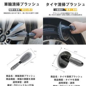 ピカピカ武装 洗車ブラシ タイヤ洗浄ブラシ 2個セット ホイールブラシ 掃除 傷防止 簡単 楽 便利 アイテム グッズ カー用品 PIKABUSOU|kasimaw|04