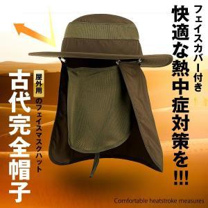 古代完全帽子 グリーン アウトドア 農作業用 帽子 UVカット フェイスカバー付き ガーデニング 釣り 登山 首までガード KODAKANBOU-GR
