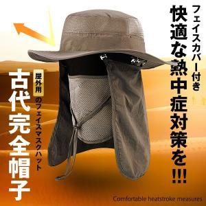 古代完全帽子 グレー アウトドア 農作業用 帽子 UVカット フェイスカバー付き ガーデニング 釣り 登山 首までガード KODAKANBOU-GY kasimaw