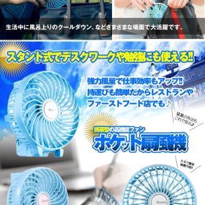 ポケット扇風機 ホワイト 持ち歩ける 携帯 扇風機 USB扇風機 充電式 手持ち ハンディ ファン 卓上 風量3段階調節 POKETSEN-WH|kasimaw|05