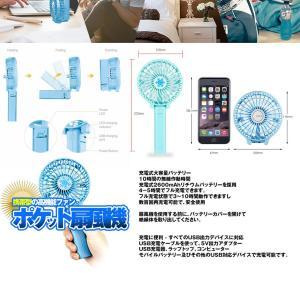 ポケット扇風機 ホワイト 持ち歩ける 携帯 扇風機 USB扇風機 充電式 手持ち ハンディ ファン 卓上 風量3段階調節 POKETSEN-WH|kasimaw|07