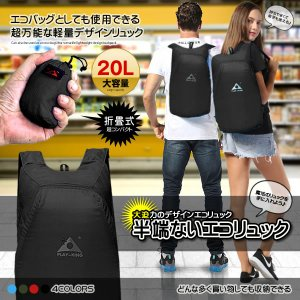 折畳み式 半端ない エコリュック ブラック 大迫力 超軽量 リュックサック 20L バッグ 旅行 収納 防水 登山 買い物 HANPAECO-BK kasimaw