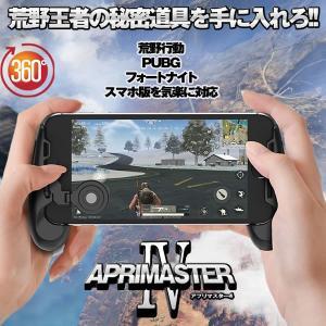 アプリマスター4 F1 ジョイスティック グリップ モバイル 荒野行動 PUBG フォートナイト APMASUTER4
