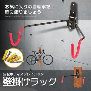 自転車 壁掛けラック マウンテンバイク 収納 壁 ディスプレイ 自転車ホルダー 角度 調整 可能 Z...