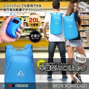 折畳み式 半端ない エコリュック ブルー 大迫力 超軽量 リュックサック 20L バッグ 旅行 収納 防水 登山 買い物 HANPAECO-BL kasimaw