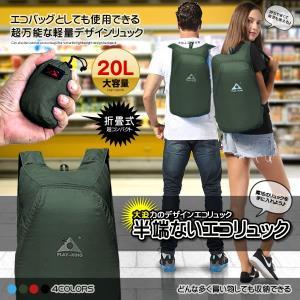 折畳み式 半端ない エコリュック グリーン 大迫力 超軽量 リュックサック 20L バッグ 旅行 収納 防水 登山 買い物 HANPAECO-GR|kasimaw