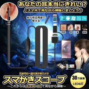 スマかきスコープ スマホで耳かき マイクロスコープ PC パソコン 掃除 LED6灯 高画質 30万画素 鼻 カメラ 耳垢 除去 顕微鏡 便利 アイテム SMAKAKI