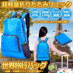 世界旅行バッグ ブルー 折りたたみ リュック 折り畳み 軽量 120g 大容量 20L 登山 エコバッグ バックパック 防水 メンズ レディース 旅行 SEKABAG-BL|kasimaw