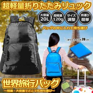 世界旅行バッグ ブラック 折りたたみ リュック 折り畳み 軽量 120g 大容量 20L 登山 エコバッグ バックパック 防水 メンズ レディース 旅行 SEKABAG-BK|kasimaw