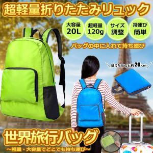 世界旅行バッグ グリーン 折りたたみ リュック 折り畳み 軽量 120g 大容量 20L 登山 エコバッグ バックパック 防水 メンズ レディース 旅行 SEKABAG-GR|kasimaw