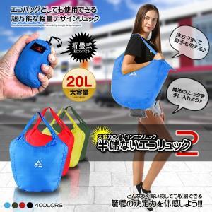 折畳み式 半端ない エコバッグ ブルー 大迫力 超軽量 バッグ 20L 旅行 収納 防水 登山 買い物 HANP2BAG-BL kasimaw
