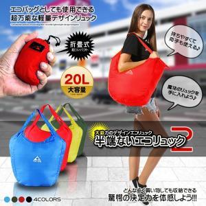 折畳み式 半端ない エコバッグ レッド 大迫力 超軽量 バッグ 20L 旅行 収納 防水 登山 買い物 GRHANP2BAG-RD|kasimaw