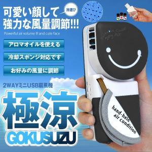 極鈴ファン ブラック ハンディ クーラー USB扇風機 おしゃれ 携帯 電池 ミスト 静音 ミニファン 小型 GOKUFAN-BK kasimaw