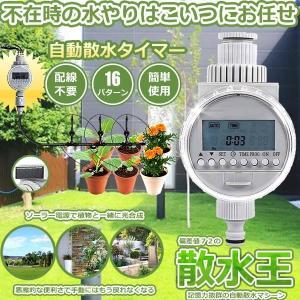散水王 タイマー設定 自動 水やり 電子制御 蛇口 水やり 散水 簡単 ソーラー 太陽光 充電式 DIY ガーデン 庭 植物 花 留守 旅行 SANSUIOU|kasimaw