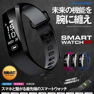 スマートウォッチ  SP ブラック スペシャル BLUETOOTH搭載 スマホ ブレスレット 防水 活動量計 着信通知 SMASPWT-BK|kasimaw|02