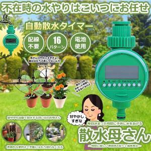 散水母さん タイマー設定 自動 水やり 電子制御 蛇口 水やり 散水 簡単 電池式 DIY ガーデン 庭 植物 花 留守 旅行 SANMAMA kasimaw