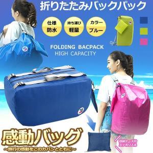 感動バッグ ブルー 折りたたみバックパック 折り畳み リュック 折り畳み 軽量 大容量 登山 エコバッグ バックパック 水 メンズ レディース 旅行 KANDOBA-BL|kasimaw