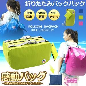 感動バッグ グリーン 折りたたみバックパック 折り畳み リュック 折り畳み 軽量 大容量 登山 エコバッグ バックパック 水 メンズ レディース 旅行 KANDOBA-GR|kasimaw
