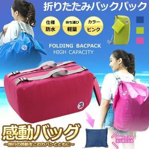 感動バッグ ピンク 折りたたみバックパック 折り畳み リュック 折り畳み 軽量 大容量 登山 エコバッグ バックパック 水 メンズ レディース 旅行 KANDOBA-PK|kasimaw