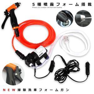 車用高圧洗浄機 12V 車用クリーナー 洗車フォームガン 洗車のパイプ シガーソケット 接続式 SENKURI-12|kasimaw