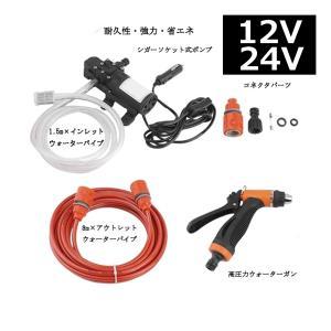 車用高圧洗浄機 12V 車用クリーナー 洗車フォームガン 洗車のパイプ シガーソケット 接続式 SENKURI-12|kasimaw|02