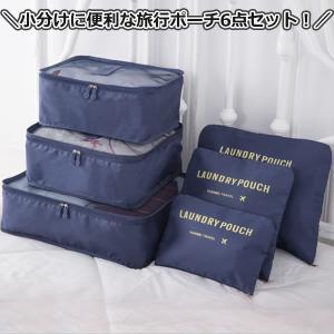 旅行用 収納ポーチ 6点セット ネイビー トラベルポーチ 便利グッズ バッグ ケース 衣類収納 小物収納 旅行 RYKOPO-NV|kasimaw