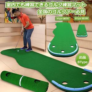 ゴルフ用 パター 練習マット Bタイプ パッティングフィールド 上達 収納 スコアアップ 家庭用 景品 プレゼント GL-012-B|kasimaw