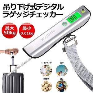 デジタル旅行はかり 吊り下げ式ラゲッジチェッカー 荷物はかり 最大50kg 携帯便利 風袋引き機能 OMOTYECK kasimaw