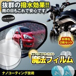 バイク用 魔法フィルム 2枚セット バックミラー 防水 汎用型 撥水ドアミラーフィルム 防水 雨除け 防霧 スクラッチ防止 保護 2-MAFILM kasimaw