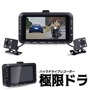 ドライブレコーダー バイク用 オートバイドライブレコーダー 前後カメラ 前後 防水 デュアルカメラ 高画質720pHD DR-M168 kasimaw