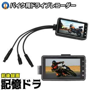 バイク用  ドライブレコーダー  前後カメラ 同時表示 常時録画 防水 ドラレコ 3インチ液晶 DR-MT18|kasimaw