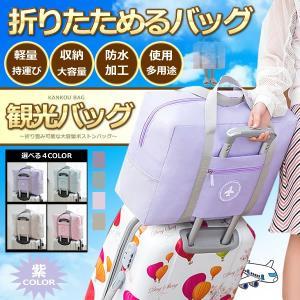 観光バッグ 紫 折りたたみ 旅行バッグ トラベルバッグ レディース メンズ 軽量 防水 大容量  旅行 出張 整理用 KANKOBA-PP kasimaw