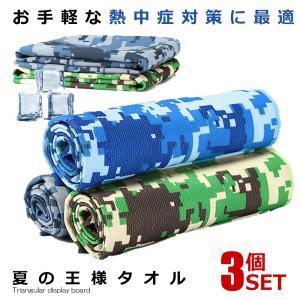夏の王様タオル 3枚セット ひんやりタオル 冷却 冷感 タオル  クール スポーツ アウトドア 汗 水分吸収 熱中症対策 KINKINKIDS|kasimaw