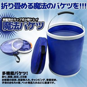 魔法のバケツ 13L  折りたたみソフトバケツ アウトドア 旅行 洗車 洗い桶 料理 雑貨 掃除 車載 コンパクト 持ち運び ORITAMIKETU-13|kasimaw
