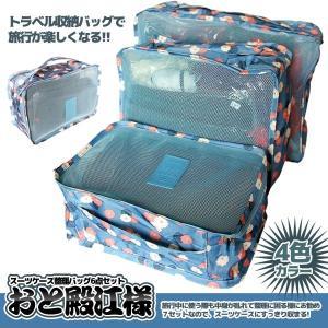 スーツケース整理バッグ6点セット ブルー 旅行 大容量 折り畳み カバン バッグ 収納 必需品 持ち歩き 便利 小物 おしゃれ グッズ SUTSSE6-BL|kasimaw