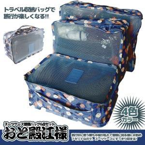 スーツケース整理バッグ6点セット ネイビー 旅行 大容量 折り畳み カバン バッグ 収納 必需品 持ち歩き 便利 小物 おしゃれ グッズ SUTSSE6-NV kasimaw