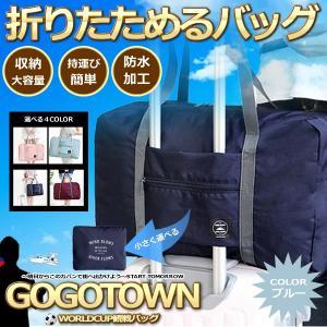 ゴゴタウンバッグ ブルー 折りたたみ 旅行バッグ トラベルバッグ レディース メンズ 軽量 防水 大容量 旅行 出張 整理用 GOGOTOWN-BL kasimaw