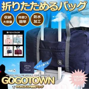 ゴゴタウンバッグ ピンク 折りたたみ 旅行バッグ トラベルバッグ レディース メンズ 軽量 防水 大容量 旅行 出張 整理用 GOGOTOWN-PK|kasimaw