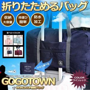 ゴゴタウンバッグ ワインレッド 折りたたみ 旅行バッグ トラベルバッグ レディース メンズ 軽量 防水 大容量 旅行 出張 整理用 GOGOTOWN-WR|kasimaw