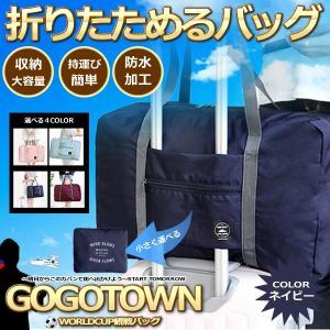 ゴゴタウンバッグ ネイビー 折りたたみ 旅行バッグ トラベルバッグ レディース メンズ 軽量 防水 大容量 旅行 出張 整理用 GOGOTOWN-NV kasimaw