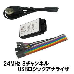 24MHz 8チャンネル USB ロジックアナライザ 8USBMHZ