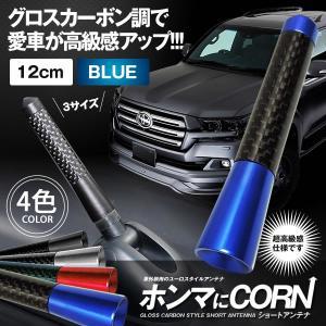 車用ホンマにコーン 12cm ブルー ショート アンテナ 外装 グロスカーボン調 ユーロ スタイル アダプター スペーサー HONANTENNA-120-BL kasimaw