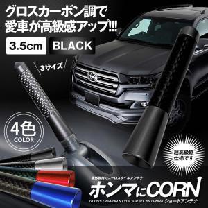 車用ホンマにコーン 3.5cm ブラック  ショート アンテナ 外装 グロスカーボン調 ユーロ スタイル アダプター スペーサー HONANTENNA-35-BK kasimaw