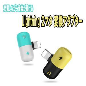 Lightning2マタ変換アダプター アダプタ イヤホン ライトニング ジャック 2in1 lightning iPhone 7 8 X 充電 通話機能 音楽再生 MATA2ADA kasimaw