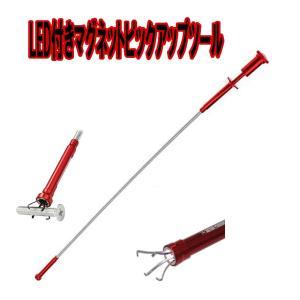 LED付き マグネット ピックアップツール フレキシブルアーム 鉤爪 PICKUPTOOL kasimaw