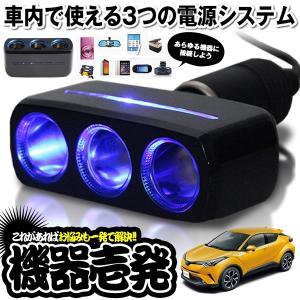 機器一発 3連 ソケット ブラック シガーソケット 3個 増設 LED 搭載 自動車 カー用品 便利グッズ アイテム スマホ iphone KIKIIPPATU kasimaw