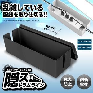 隠ストラムラインBOX ブラック ケーブル 電源 タップ ケース 収納 ボックス 配線 すっきり KAKUSUTOR-BK kasimaw