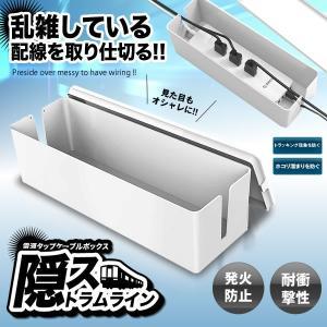 隠ストラムラインBOX ホワイト ケーブル 電源 タップ ケース 収納 ボックス 配線 すっきり KAKUSUTOR-WH kasimaw