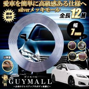 GUYモール メッキモール U字型 シルバー 幅7mm 全長12m メッキモール ドア回り ドレスアップ 簡単 傷 防止 対策 プロテクター GUYMALL kasimaw